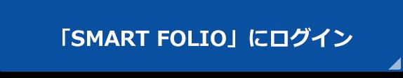 「SMART FOLIO」にログイン